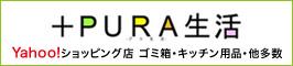 +PURA生活 Yahoo!ショッピング店