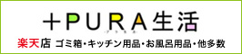 +PURA生活 楽天店
