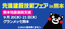 ba_kgf_kumamoto_l3