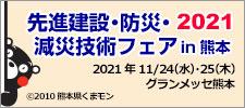 b_s-kumamoto225kuma-1